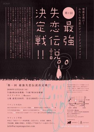 京都のフリーペーパー「SCRAP」が12月24日、ライブハウス「二条nano」で「第1回 最強失恋伝説決定戦!!」を開催する。