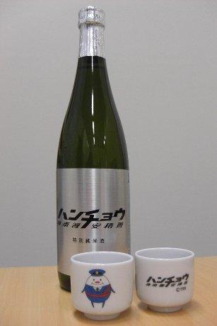 「佐々木酒造」は1月11日から、佐々木蔵之介さん主演のテレビドラマのオフィシャル純米酒「ハンチョウ」の販売を再開する。