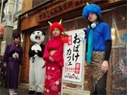 京都三条会商店街に節分の仮装カフェ-「おばけ」の風習で