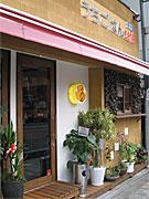 京都・清水にオーガニックスローフードカフェ-日本料理店オーナーが開く