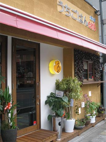 2月14日に東大路通り沿いにオープンした「うちごはんカフェ」。
