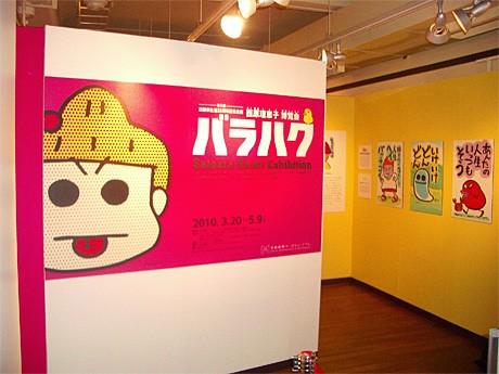 京都マンガミュージアムで3月20日から、漫画家・西原理恵子さんの博覧会「バラハク」展が開催される。