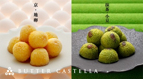 地元京都の素材を使ったマールブランシュの新商品「バターカステラ」の売れ行きが好評