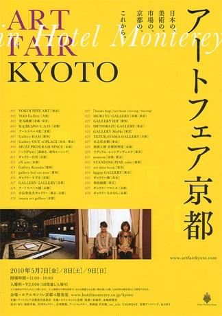 ホテルモントレ京都で5月7日~9日、38のギャラリーや企業による「アートフェア京都」が開催されている。