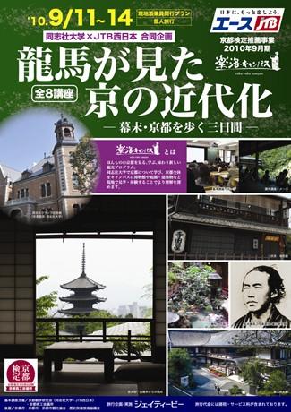 京都について学ぶ観光プログラム「楽洛キャンパス」のフライヤー