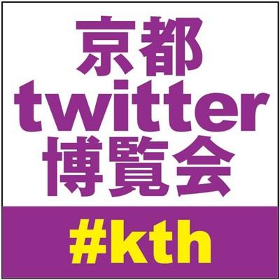 京都ツイッター博覧会」(ツイッターアカウント=@kyoto_twihaku)ロゴ