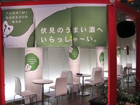 キャラクターの「伏見酒造(フシミサケゾー)」があしらわれたCOCON烏丸のアトリウム