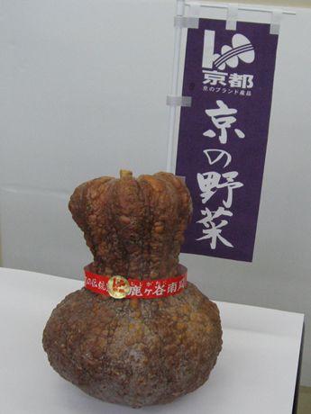 「京野菜検定」の受け付けが11月1日からスタート