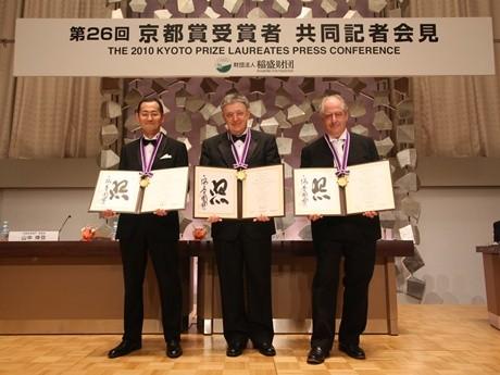京都賞を受賞した3人