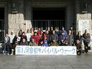 震災に備え京都で「サバイバル・ウオーク」-在京外国人向けセミナーも