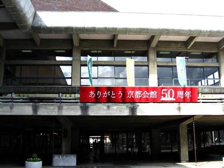 再整備計画が検討されている京都会館