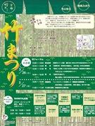 同志社大・寒梅館で「竹フォーラム」-竹の魅力を紹介、問題提起も