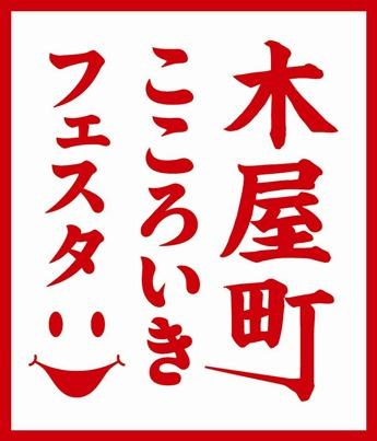 「木屋町こころいきフェスタ」のロゴ