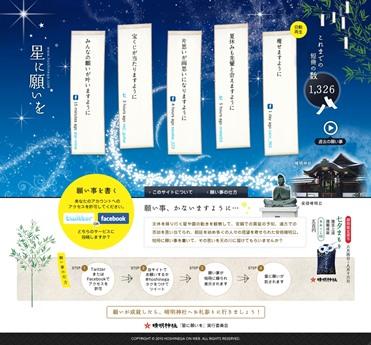 晴明神社の特設サイト「星に願いを」のトップページ