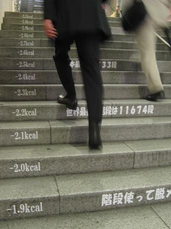 消費カロリーが表示された地下鉄四条駅の北階段