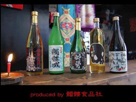 当日は蔵元とコラボしたデザイナーズラベルの日本酒が並ぶ