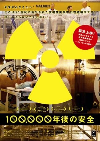 京都シネマで6月25日から公開されるドキュメンタリー映画「100000年後の安全」