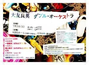 毛利悠子デザインによるダブル・オーケストラのちらし