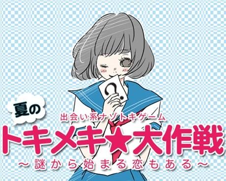 出会い系謎解きゲーム「トキメキ★大作戦」