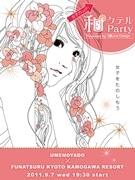 木屋町の元料亭で「和クテル」パーティー-女子力アップをテーマに
