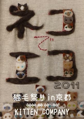 猫毛祭りのチラシ
