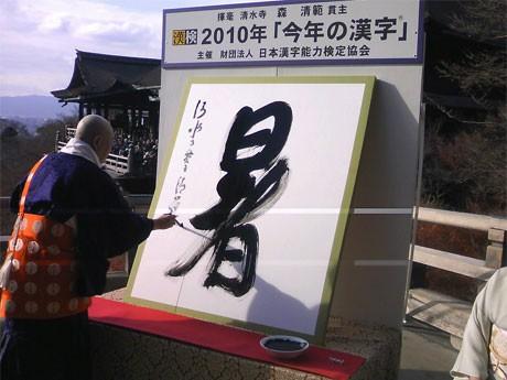 2010年の漢字は「暑」だった