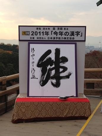 今年の漢字は「絆」