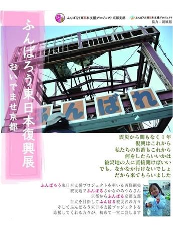 「ふんばろう東日本復興展示~おいでませ京都~」フライヤーの一部