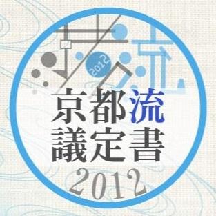 「京都流議定書」のロゴ