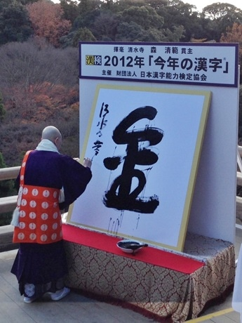 2012年、今年の漢字は「金」-清水寺で発表、五輪や金環日食象徴