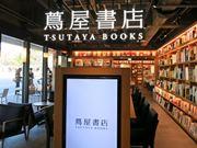 京都に「蔦屋書店」初出店 スタバ併設、レンタサイクルサービスも