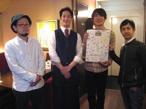 左から井上家イノウエヒロアキさん、リンケンマスター林健さん、スクラップの安岡潤也さんと染川央さん