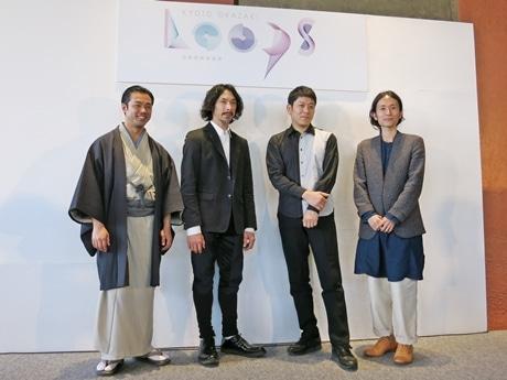 ディレクターの(左から)細尾真孝さん、首藤康之さん、名和晃平さん、高木正勝さん