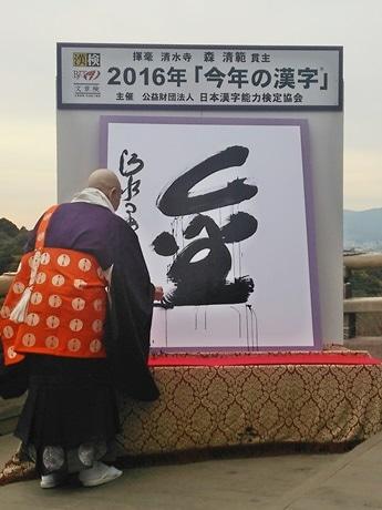 今年の漢字は「金」