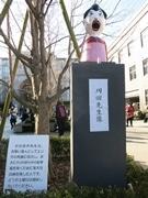 京大入試の風物詩「折田先生像」今年も出現 受験生ら迎える