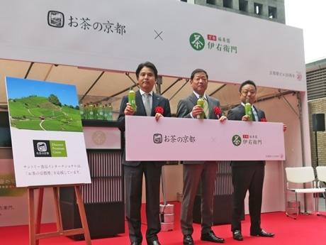京都駅で「お茶の京都博」ブース 新しい「伊右衛門」先行配布も
