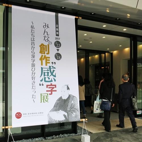 漢検ミュージアムの入口