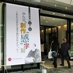 京都・祇園で「創作漢字」展 「国字」「嘘字」から現代語まで - 烏丸経済新聞