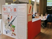 京都で「描く!マンガ」展 13人300点の生原稿、田中圭一さんの模写や解説も