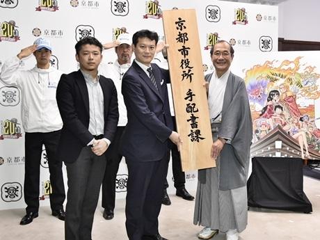 左からワンピースの担当をする杉田卓さん、門川市長、編集長の中野博之さん