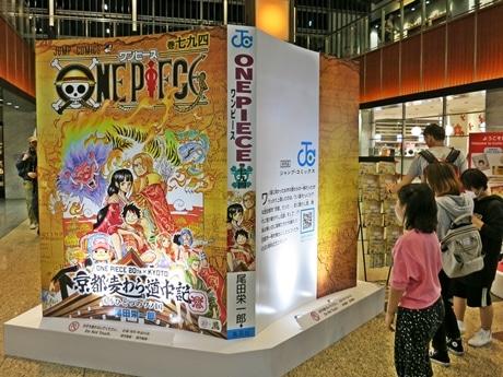 京都駅に出現したワンピース794巻のコミックスオブジェ