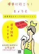 京都で「選挙割」まとめたウェブサイト 商店主やボランティアが発信