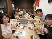京都市が「食品ロス」削減対策 宴会シーズンの「30・10運動」呼び掛け