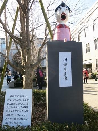2017年の年間1位の「折田先生像」