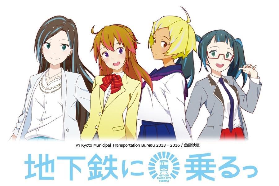 「地下鉄に乗るっ」キャラクター(c)Kyoto Municipal Transportation Bureau 2013-2017