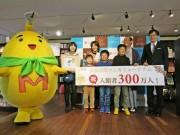 京都国際マンガミュージアムが来館者300万人達成 2割以上海外から
