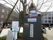京都大学に「折田先生像」 受験生ら迎える