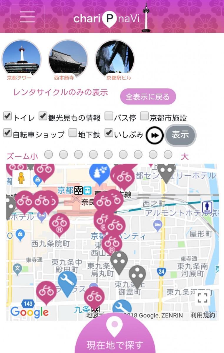 chariP naVi画面