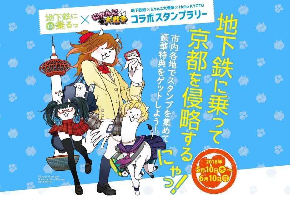 地下鉄に乗って京都を侵略するにゃっ!