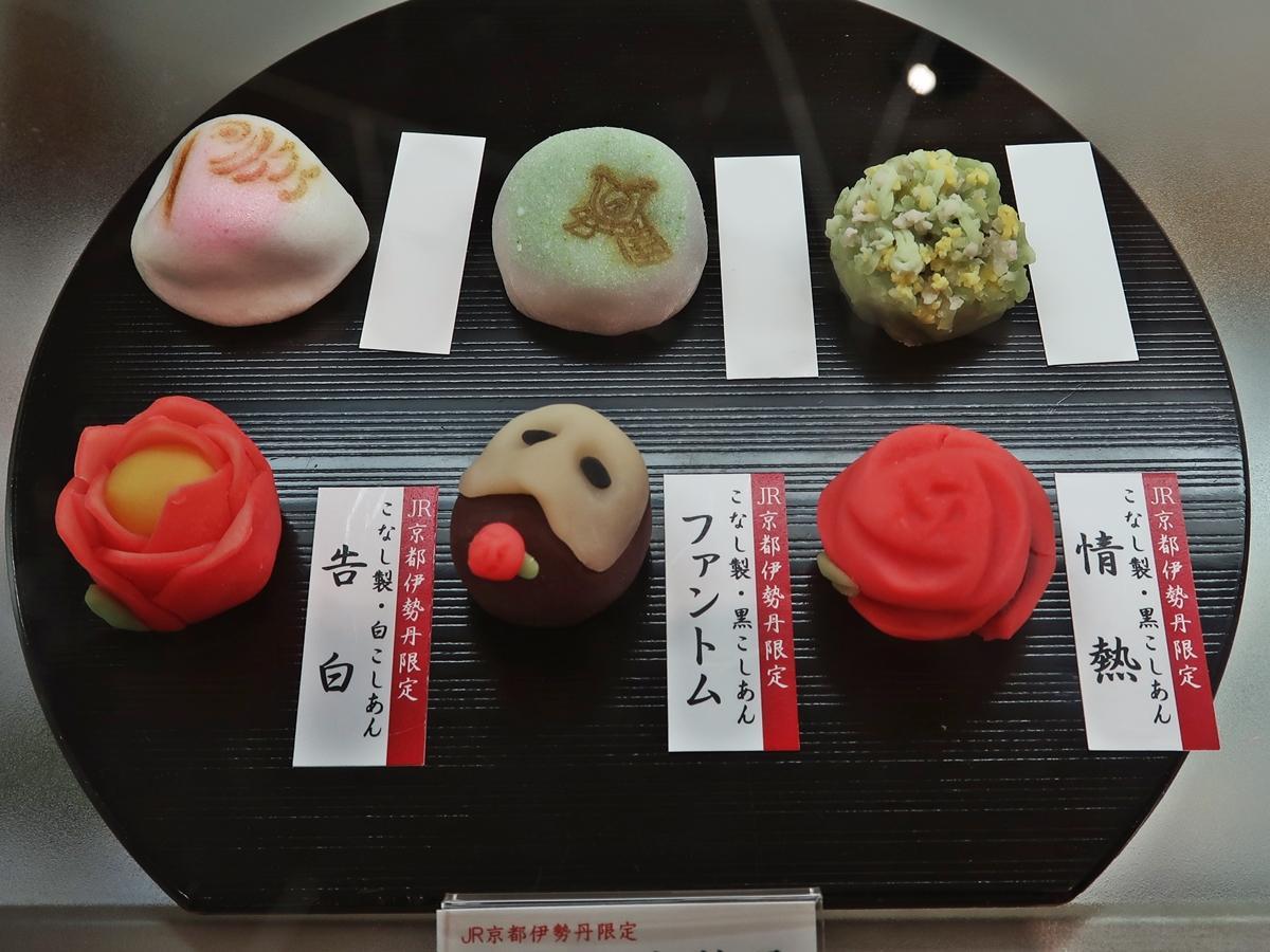 「俵屋吉富」の和菓子